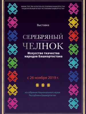 В Национальном музее Республики Башкортостан работает выставка «Серебряный челнок. Искусство ткачества народов Башкортостана»