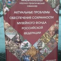 Сотрудники Национального музея Республики Башкортостан принимают участие в Межрегиональном научно-практическом семинаре «Актуальные проблемы обеспечения сохранности Музейного фонда Российской Федерации»