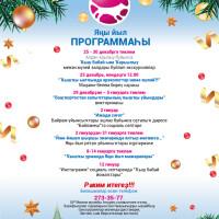 Афиша мероприятий на новогодних каникулах.