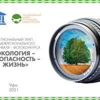 Национальный музей Республики Башкортостан объявляет о проведении регионального этапа V межрегионального фестиваля-фотоконкурса «Экология – Безопасность — Жизнь»