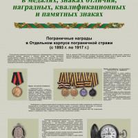 Онлайн-выставка «История пограничной охраны в медалях, знаках отличия, наградных, квалификационных и памятных знаках