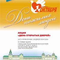 В День пожилых людей Национальный музей Республики Башкортостан и его филиалы объявили День открытых дверей