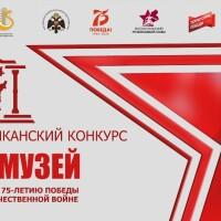 Филиалы Национального музея Республики Башкортостан стали победителями и призёрами Республиканского музейного конкурса «Мой музей»