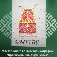 Мастер-класс «Башкирский нагрудник» к Международному дню защиты детей