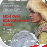 В Екатеринбурге откроется этнографическая выставка традиционной культуры башкир «Мой край, возлюбленный навек…», созданная при участии Национального музея Республики Башкортостан