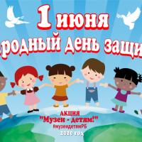 В Международный день защиты детей Национальный музей Республики Башкортостан и его филиалы представили онлайн-мероприятия для детей и их родителей