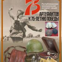 К 75-летию Победы музеи Башкортостана представили в социальных сетях редкие и уникальные артефакты по истории Великой Отечественной войны