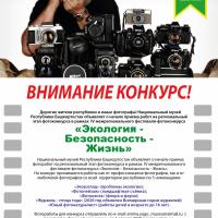 Дорогие жители республики и юные фотографы! Национальный музей Республики Башкортостан объявляет о начале приема работ на региональный этап фотоконкурса в рамках IV межрегионального фестиваля-фотоконкурса «Экология – Безопасность – Жизнь»
