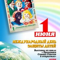 Виртуальная выставка открыток «Международный день защиты детей».