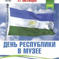 Акция «День Республики в музее»