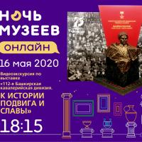 Видеоэкскурсия по выставке «112-я Башкирская кавалерийская дивизия. К истории подвига и славы»