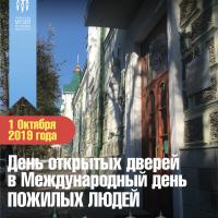 Национальный музей Республики Башкортостан проводит акцию «День открытых дверей» для уважаемых пенсионеров, ветеранов труда.