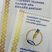 24 апреля на площадке Национального музея прошел Международный диктант по башкирскому языку.