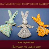 Мастер-класс «Зайчик на пальчик» к Международному дню защиты детей