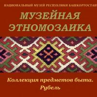 Национальный музей Республики Башкортостан продолжает публикацию материалов проекта «Музейная этномозаика»