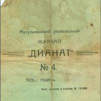 Дом-музей Шагита Худайбердина приглашает ознакомиться с раритетным номером журнала «Дианат»