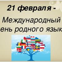 Музейная акция «Созвездие народов»