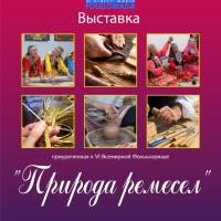 13 марта 2020 года в Национальном музее Республики Башкортостан состоялось открытие выставки «Природа ремесел», приуроченной к VI Всемирной Фольклориаде.