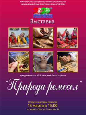 В Национальном музее Республики Башкортостан состоялось открытие выставки «Природа ремесел», приуроченной к VI Всемирной Фольклориаде
