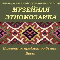 «Музейная этномозаика. Коллекция предметов быта. Весы»
