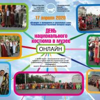 17 апреля – в День национального костюма народов Башкортостана музеи представляют в социальных сетях уникальные этнографические артефакты