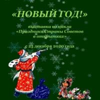 25 декабря в Национальном музее Республики Башкортостан открылась выставка открыток «Новый год!» из цикла выставок «Праздники Страны Советов в открытках».