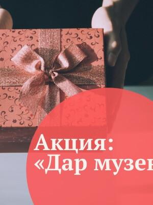 Акция «Дар музею» с 01 по 30 апреля 2021 года