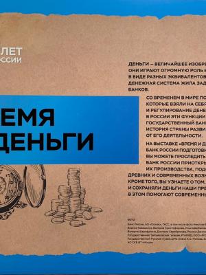 Сегодня, 15 октября 2020 года, в рамках партнерского проекта открылась совместная выставка «Время и деньги»