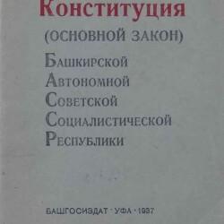 Фонд «Редких книг»