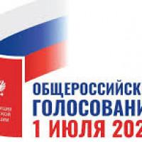 1 июля 2020 года станет основным днем общероссийского голосования по поправкам к Конституции Российской Федерации.