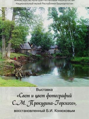 Выставка «СВЕТ И ЦВЕТ фотографий С.М. Прокудина-Горского», восстановленный Б.И. Конюховым
