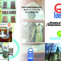 В целях повышения финансовой грамотности Национальный музей РБ проводит квест-игру «Финансы поют романсы…».