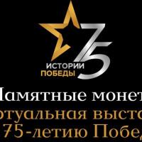 Виртуальная выставка предоставлена Национальным Банком Республики Башкортостан, в рамках совместных мероприятий, посвященных 75 летию Победы в Великой Отечественной войне 1941-1945 гг.