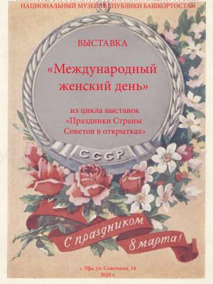 6 марта 2020 г. в Национальном музее Республики Башкортостан открылась выставка «Международный женский день» из цикла выставок «Праздники Страны Советов в открытках»