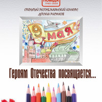 Обращение к участникам Открытого республиканского конкурса детских рисунков «Героям Отечества посвящается…»