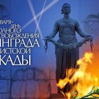В музеях Башкортостана пройдёт акция «Рука помощи», посвящённая 75-й годовщине полного освобождения Ленинграда от фашистской блокады