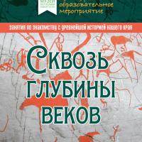 Национальный музей Республики Башкортостан приглашает детей младшего и среднего школьного возраста посетить культурно-образовательное мероприятие «Сквозь глубины веков»