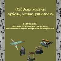 Выставка «Гладкая жизнь: рубель, утюг, утюжок»