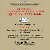 Приглашаем на «Литературную гостиную Национального музея Республики Башкортостан»