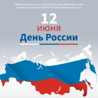 12 июня 2020 года в Национальном музее Республики Башкортостан прошли мероприятия, посвященные Дню России