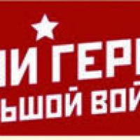 Приглашаем принять участие и поддержать всероссийский творческий конкурс «Мои герои большой войны»