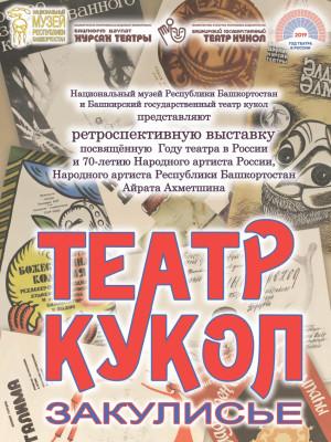 16 октября 2019 года в Национальном музее Республики Башкортостан открылась выставка «Театр кукол. Закулисье», посвященная Году Театра и юбилею народного артиста Российской Федерации Айрата Ахметшина