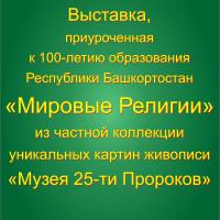 Выставка картин «Мировые религии», приуроченная к 100-летию образования Республики Башкортостан