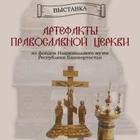 16 апреля в Национальном музее открылась выставка, приуроченная к 300-летию учреждения Священного Синода.