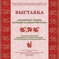 25 июня 2019 г. в Национальном музее Республики Башкортостан открылась выставка «Головные уборы народов Башкортостана».