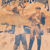 Национальный музей РБ предлагает ознакомиться с материалом об одном из экспонатов музея – плакате «Неделя крестьянина»