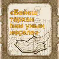 Башҡорт теле кѳнѳ айҡанлы Шәһит Хоҙайбирҙин йорт-музейында, шәжәрә тѳҙѳү нигеҙҙәрен ѳйрәнеү сараһы үткәрелә