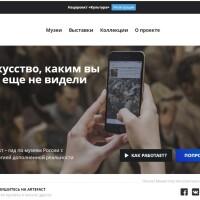 Национальный музей Республики Башкортостан и три его филиала представлены в мобильном приложении «Артефакт»