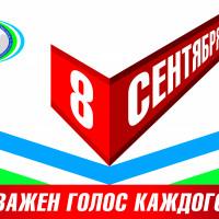 Национальный музей Республики Башкортостан и его филиалы приняли участие в акции «Активный гражданин» для участников Единого дня голосования 8 сентября 2019 года