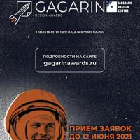 Сибирский центр дизайна (г. Томск) проводит Международный конкурс графического дизайна «GAGARIN DESIGN AWARDS 2021» в честь 60-летия со дня первого полёта Ю.А. Гагарина в космос.